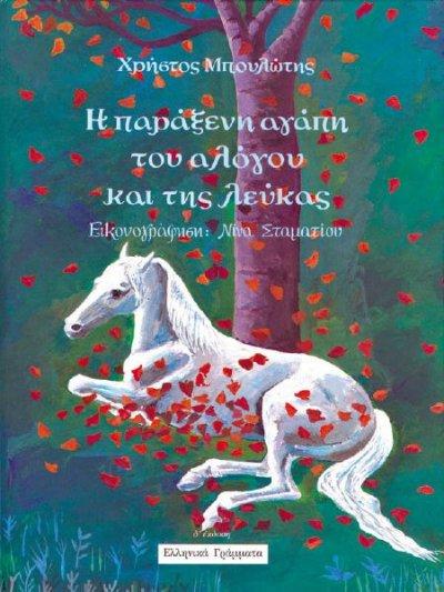 Η παράξενη αγάπη του αλόγου και της λεύκας - Χρήστος Μπουλώτης