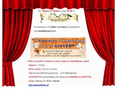 Κουκλοθέατρο: Ο Κρουασάν Παντεσπάνης και το αίνιγμα